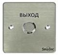 Кнопка  ST-EX130
