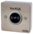 Кнопка  ST-EX132IR